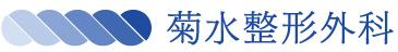 菊水整形外科 札幌市白石区の整形外科、リウマチ科、リハビリテーション科